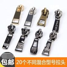 金属拉链头配件可拆卸修复两面服饰替换双向通用背包大号尼龙反穿