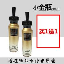 2瓶装 zuzu活性肽补水修护原液正品保湿滋润面部涂抹小金瓶精华液