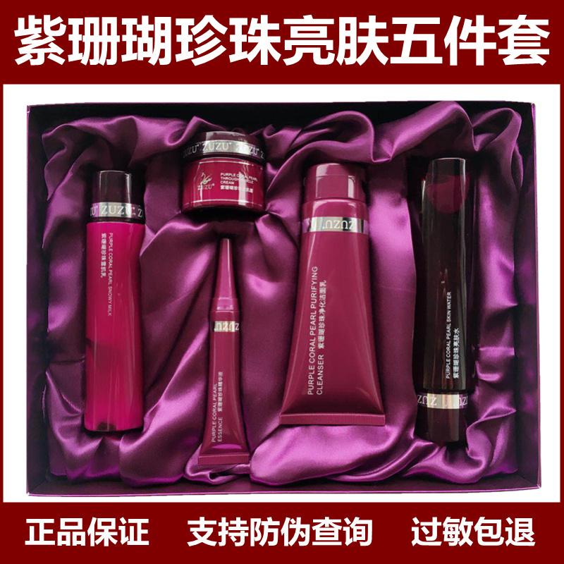 zuzu紫珊瑚珍珠亮肤套装补水保湿提亮肤色水乳精华液洁面五件套盒图片