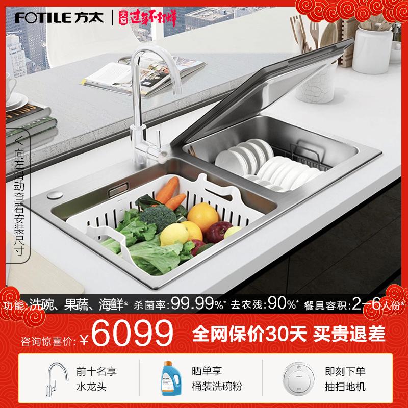 方太X1TS洗碗机全自动家用水槽一体嵌入式小型智能家电刷碗机