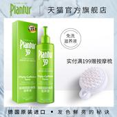 德国进口Plantur朴兰图防脱发掉发滋养液 免洗生发精华头皮育发液
