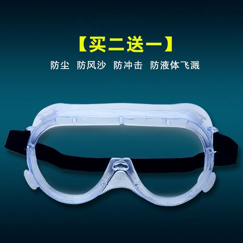 男女电钻沙漠磨工防护眼镜防爆儿童保护自行车防烟锅炉施工眼睛