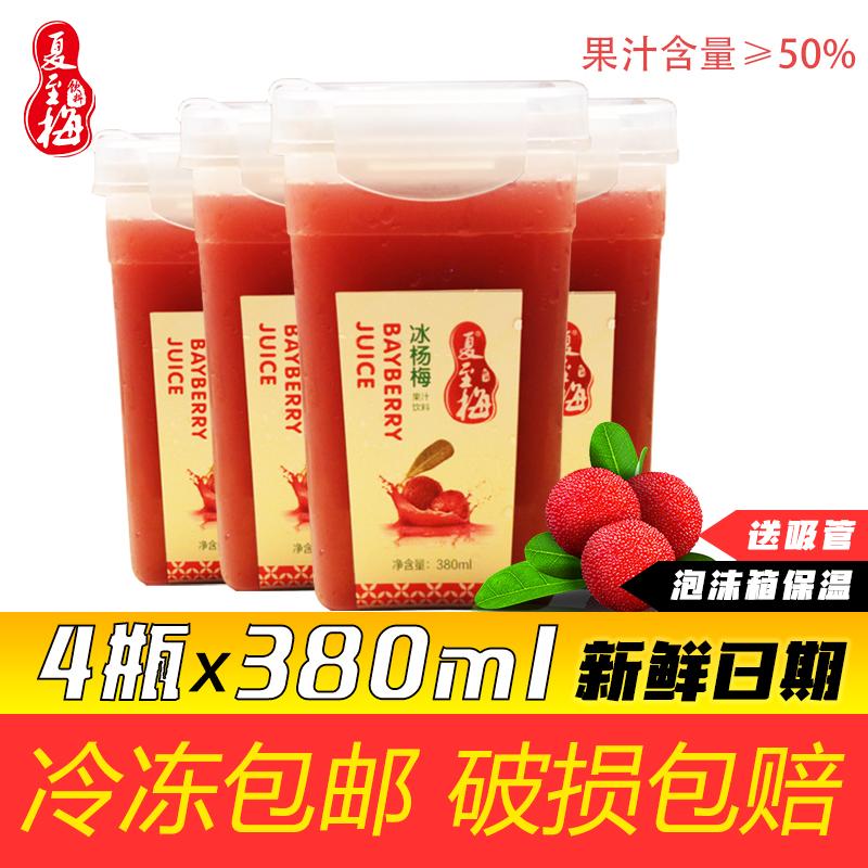 夏至梅网红冰杨梅汁380ML*4孕妇果汁儿童饮品酸梅汤水果蔬汁饮料