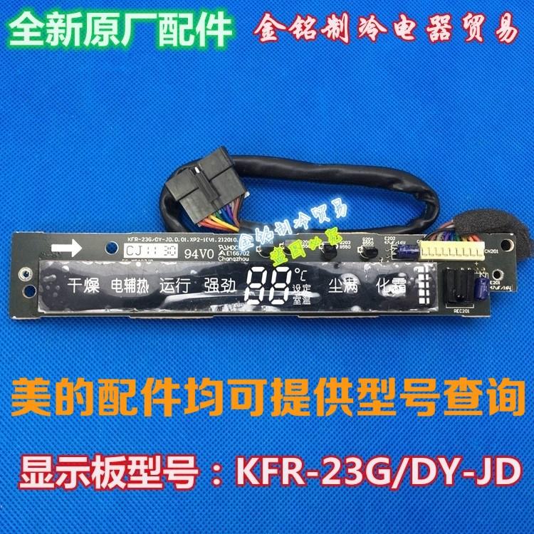 原装全新美的空调 显示板接收板控制面板KFR-23G/DY-JD