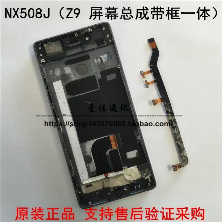 适用于努比亚NX508j屏幕总成 Z9玻璃后盖 电池 中壳边框 按键排线