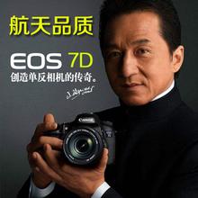 相机媲70D 135套机单机 高清专业单反数码 Canon 正品 佳能7D图片