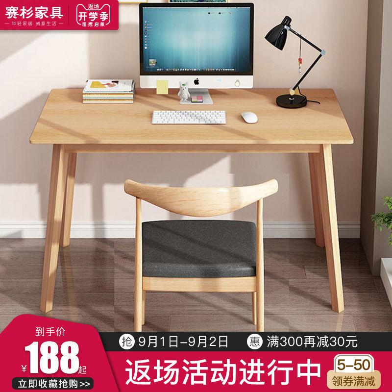 北欧实木书桌电脑台式桌简易桌子简约现代写字台家用卧室学生书桌