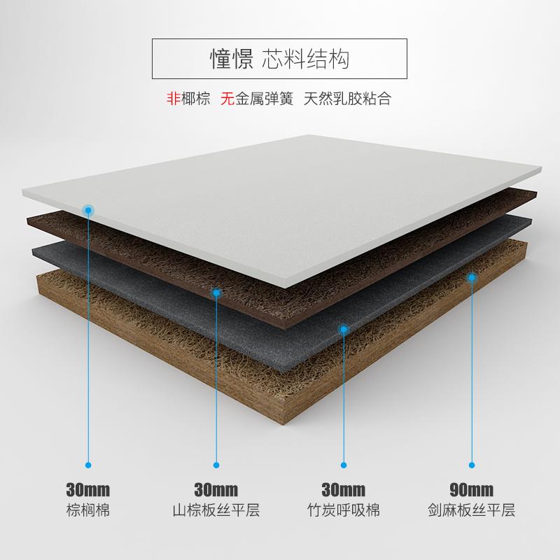 大自然山棕乳胶床垫