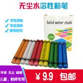 淘磁家粉笔无毒环保水溶性无尘儿童涂鸦幼儿园教师家专用包邮