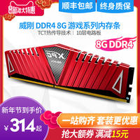 ADATA weigang colorful red 8G memory DDR4 2400 2666 3000 3200 desktop 3600