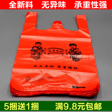 Fuwa vest bag Festival supermarket shopping bags red plastic bags gifts vest handbags wholesale special