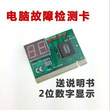 台式机主板测试卡 2位显示 全新 电脑检测卡PCI诊断卡故障检测卡