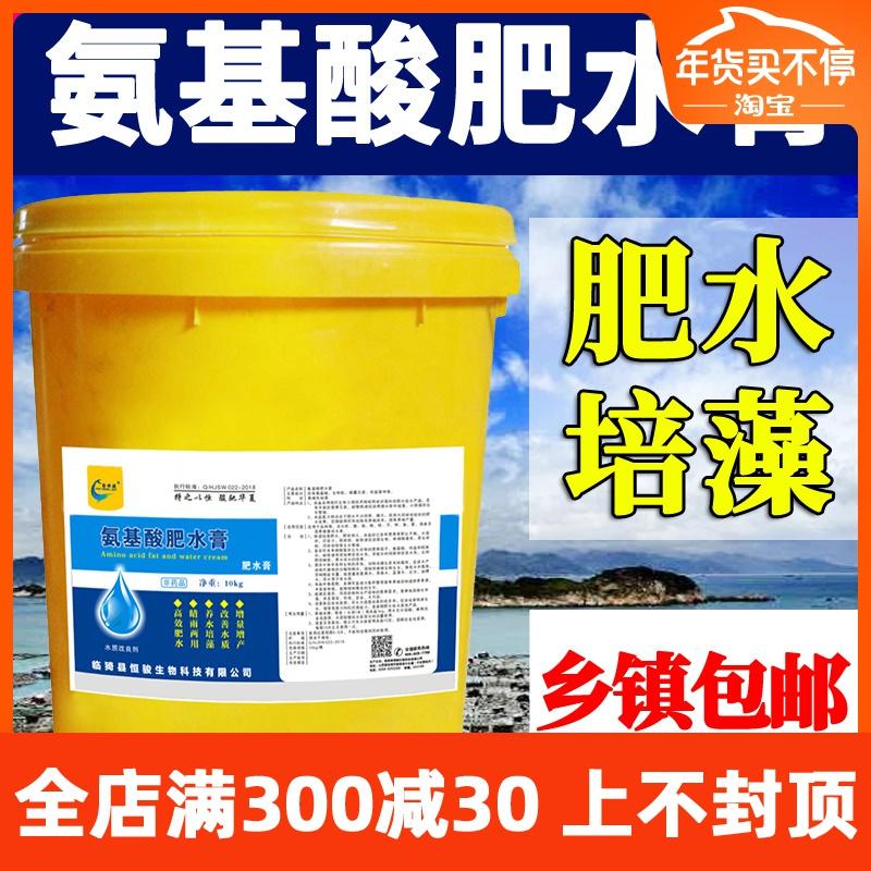 肥水王鱼虾蟹水产养殖低温氨基酸肥水膏肥水培藻肥水宝肥水膏