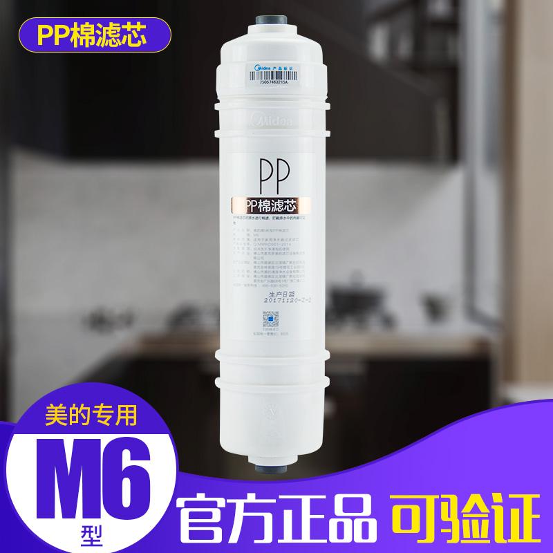 美的M6净水器滤芯PP棉MU131-5 MU131A-5 MU104-5超滤净水机配件