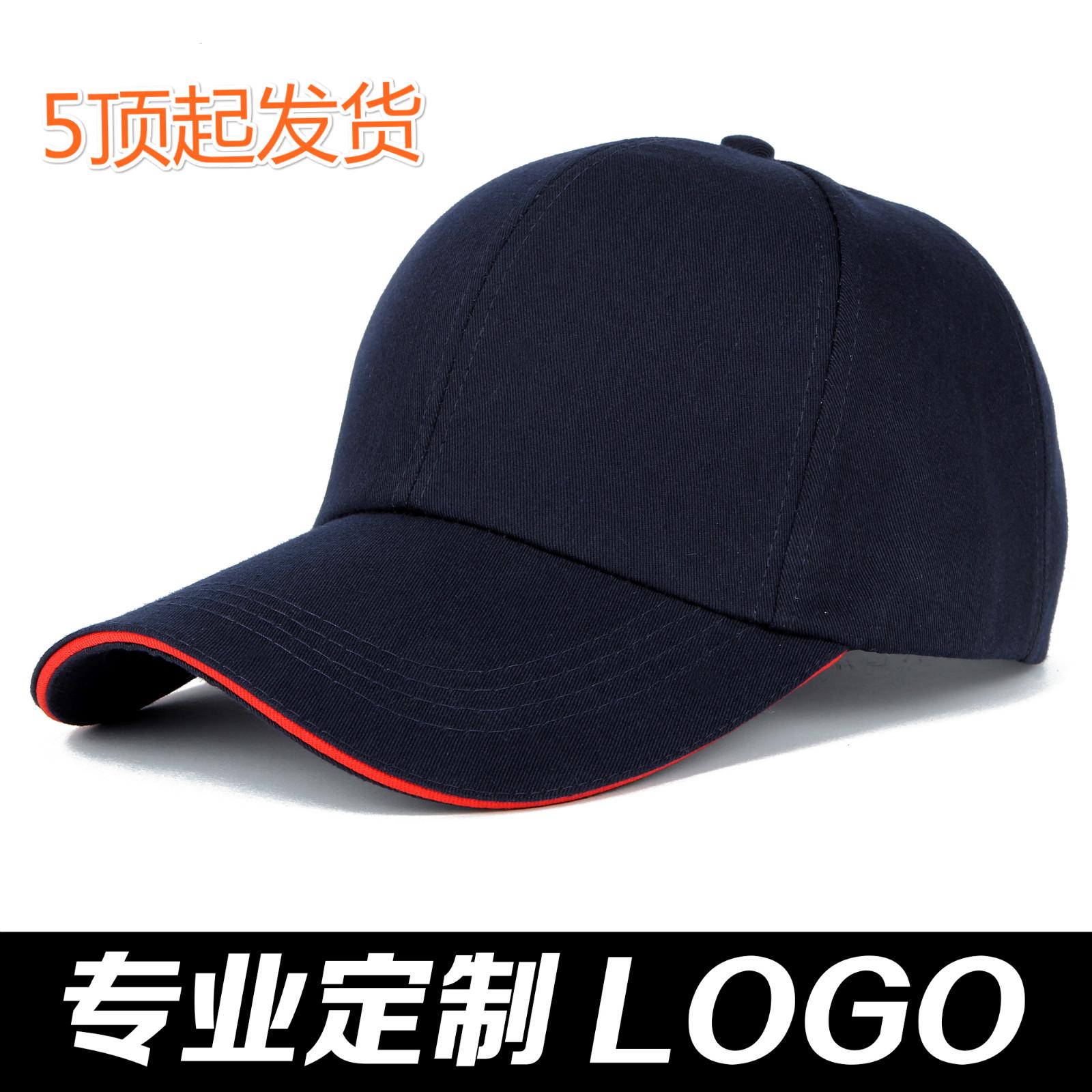 棒球帽定做太阳帽工作鸭舌帽男女士广告遮阳帽子印字刺绣定制logo