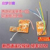 四通道遥控接收板 发射器模块套装儿童汽车玩具diy材料4通道套件