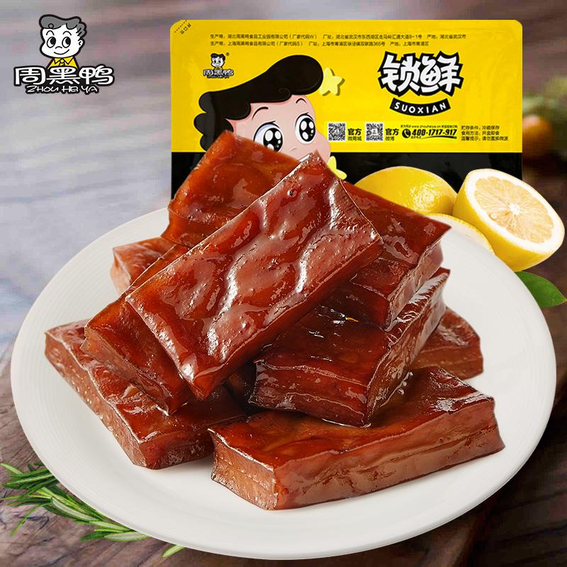 【周黑鸭旗舰店_锁鲜】气调盒装卤豆腐干150g 武汉特产零食小吃