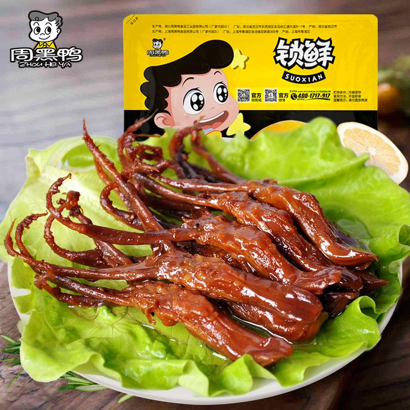 【周黑鸭旗舰店_锁鲜】卤鸭舌80gX2盒 武汉特产官方食品零食小吃M