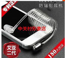 艾亚手机防辐射耳机螺旋管耳机真空管耳机空气导管耳机入耳式耳塞