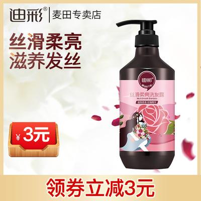 迪彩精油防干枯洗发水露女士丝滑柔亮玫瑰修护洗发水750ml