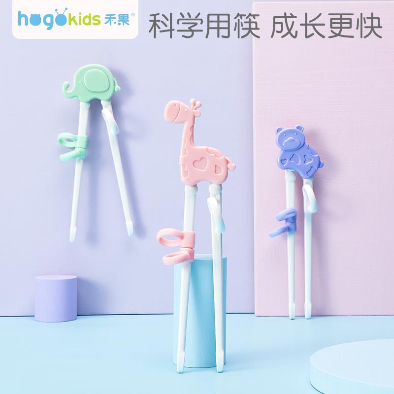 禾果婴幼儿儿童宝宝筷子家用小孩学习抓练习训练筷一二段男生女孩