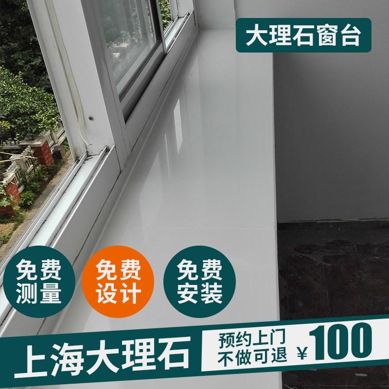 上海大理石台面定做天然窗台石人造石材花岗岩石板桌面窗台板包边