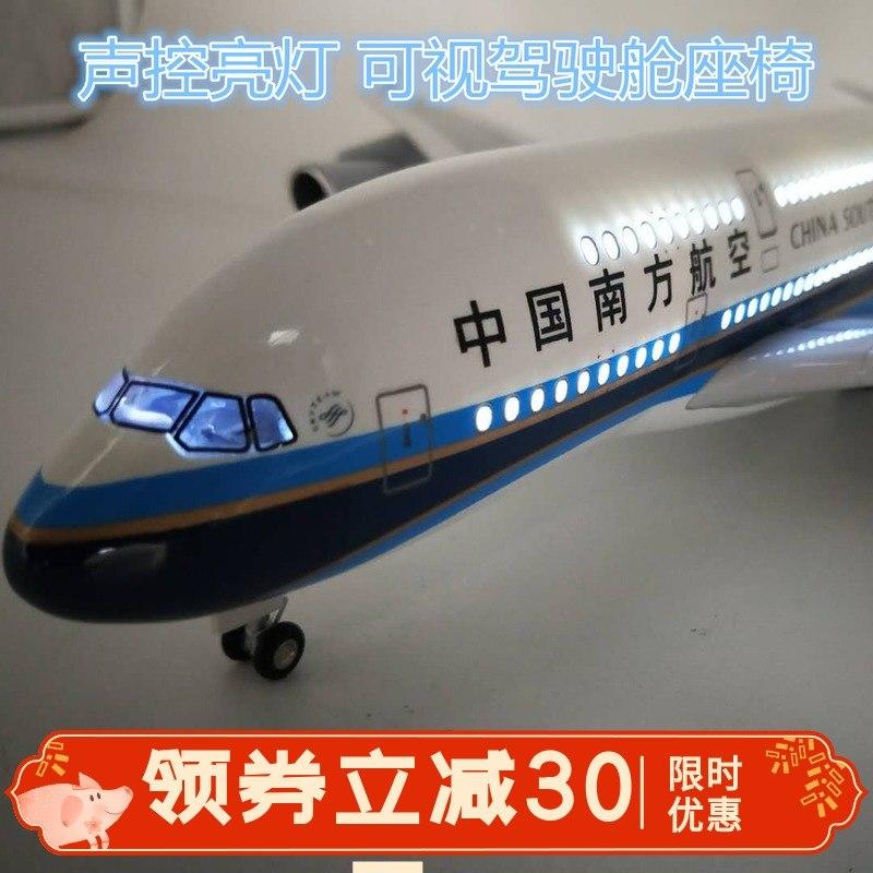 静态合金空客A380波音787-777飞机模型南方航空仿真客机LED亮灯