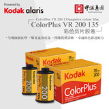 KodaKodaK colorplus200 135 color negative film 2 boxed 2021