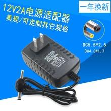 移动DVD充电器 监控电源 T字头 12V2A移动DVD EVD电源适配器