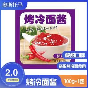 抖音小哥哥推荐_烤冷面酱料秘制酱料酸甜口味100g*1包