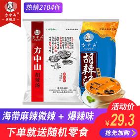 方中山胡辣汤爆辣味麻辣微辣海带牛肉味河南郑州特产逍遥镇速食汤