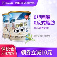 雅培港版金装 官方 加营素低糖0胆固醇0反式脂肪成人奶粉2罐
