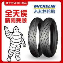 米其林摩托车轮胎90/100/110/120/130-80/70/17前后轮胎半热熔