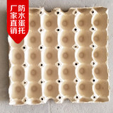 30 Egg Pulp Pallets, Egg Packaging Boxes, Paper Pallets, Transport Egg Pallets, Chicken Factory Direct Selling Packaging