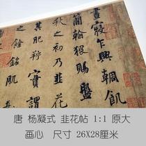 唐杨凝式韭花帖十大行书古代书法真迹复制品装饰画名人临摹字画