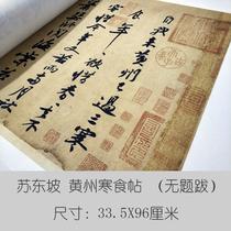 96cm名家真迹艺术微喷古代书法复制品临摹字画苏轼黄州寒食帖34