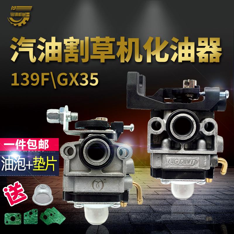 背负汽油机4冲程本田GX35 140F 四冲程割灌机 割草机139FA 化油器