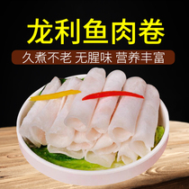 Longli fish meat roll hot pot meat roll hot pot food ingredients hot pot with frozen fish products 250g equipment