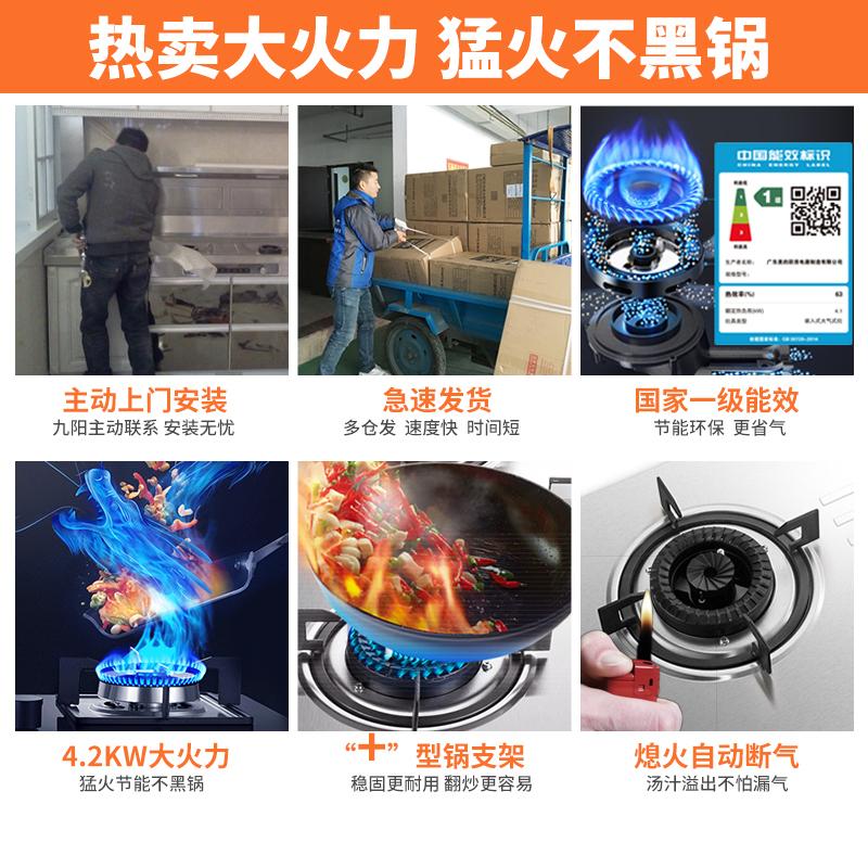 九阳燃气灶台式煤气灶双灶家用嵌入式液化气天然气不锈钢猛火灶具