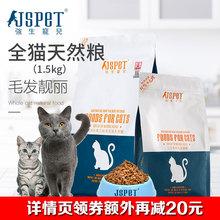 强生宠儿(JSPET) 全期猫粮 1.5kg 牛肉三文鱼配方 调理肠胃去泪痕