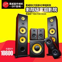 家庭影院音响套装八寸低音喇叭可省低音炮音箱Lab8;amp&Jam惠威Hivi