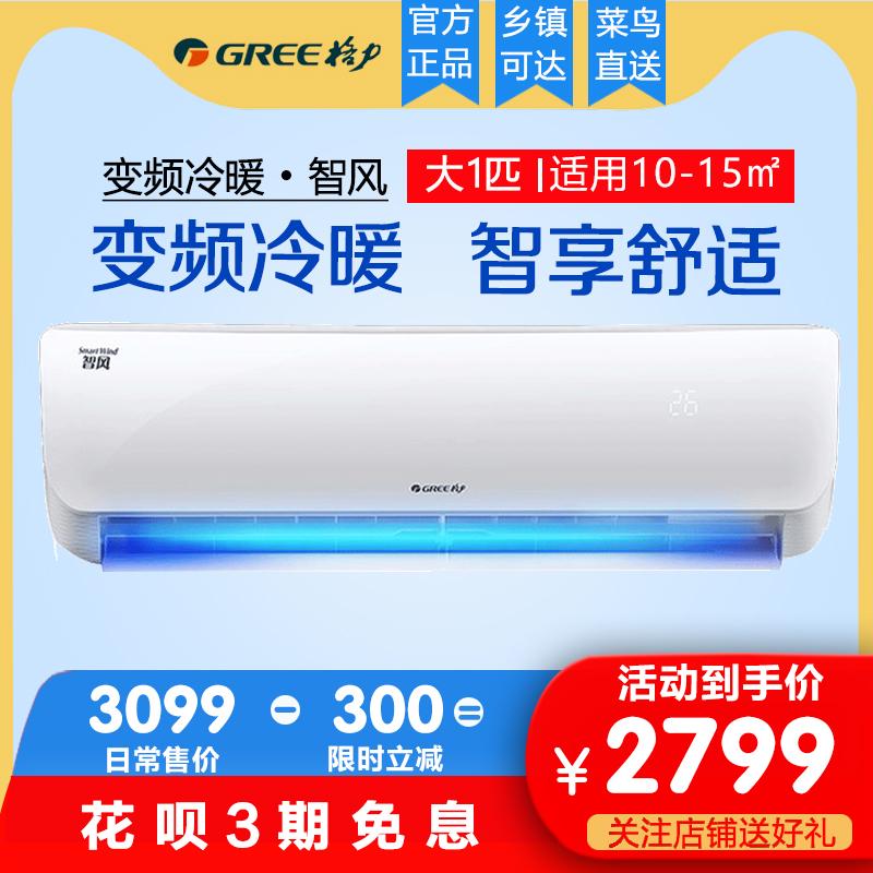 Gree/格力 KFR-26GW/(26559)FNAc-A3大1匹智风变频冷暖空调壁挂