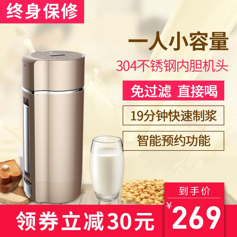 小容量豆浆机正品