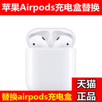 Applicable Apple airpods charging box Apple wireless Bluetooth headset wireless charging box instead of warehouse airpods charger life airpods base lost patch new non-original