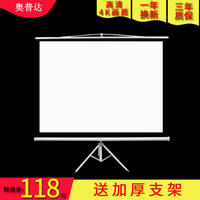 Opuda projection screen bracket screen mobile screen 72 inch 84 inch 100 inch 120 inch projection cloth curtain home projector screen cloth bracket floor portable screen HD projector screen