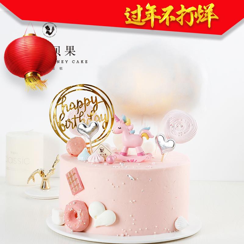 橙路贝果ins少女系梦幻小马宝莉生日蛋糕上海杭州宁波同城配送