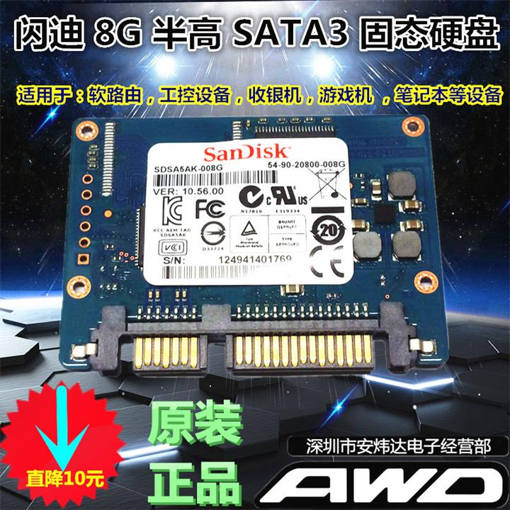 闪迪 8G32G128G SATA 半高SSD固态硬盘收银机 软路由笔记本台式机