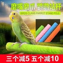 虎皮鹦鹉磨爪棒磨牙棒宠物用品八哥鹩哥鸟用花椒木站杆站棍栖站杠