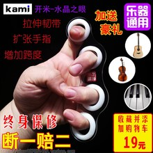 Kimi guitar finger slitting instrument finger expanding instrument fittings finger force instrument Ukrainian piano span exercise