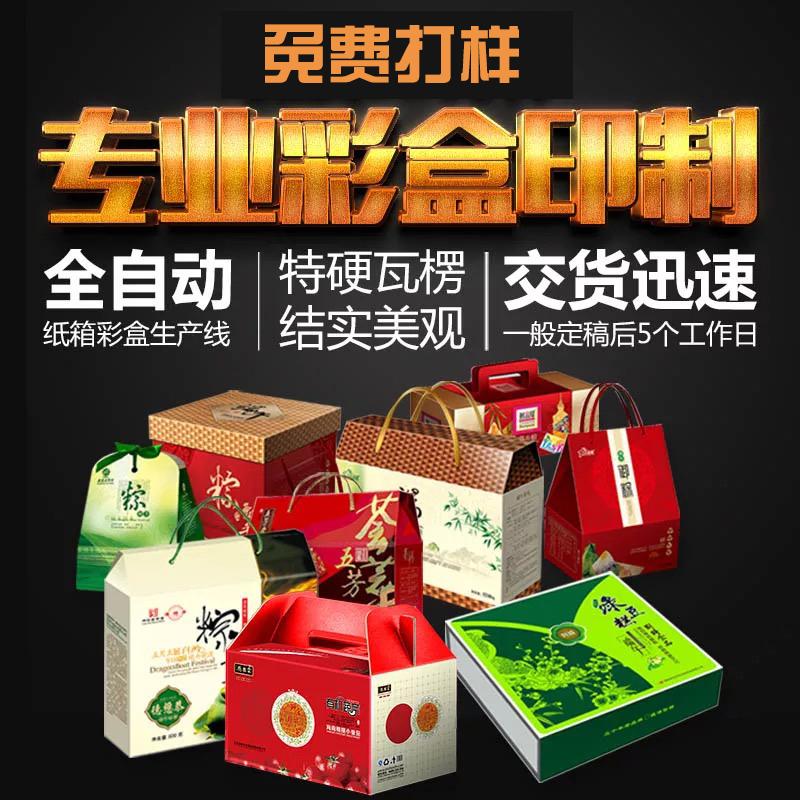 白城高档礼品盒定制包装盒定做精品盒制作化妆品水果包装礼盒印刷订做瓦楞纸包装盒全尺寸定制食品包装盒印刷